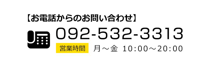 092-532-3313